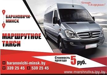 Минск-Барановичи Маршрутка